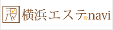 横浜エステnavi