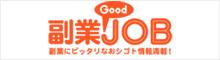 副業GoodJOB